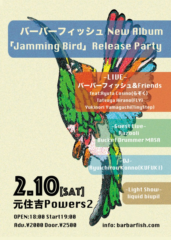 ☆バーバーフィッシュNewAlbum『Jamming Bird』Release Party☆ – Real